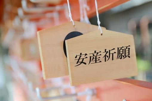 絵馬 神社 祈願 参拝 願い 和 和風 新年 正月 縁起物 縁起 安産祈願 安産 妊娠 出産 健康 無事 女性 妊婦 冬 木 木目 日本 伝統