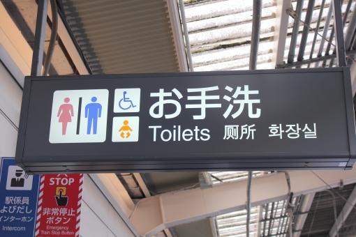 電車 通勤電車 東急線 東横線 駅 ホーム 黄色い線 妙蓮寺駅 トイレ 看板
