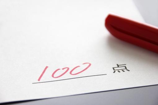 100点 百点 百点満点 満点 テスト 試験 回答 解答用紙 用紙 回答用紙 解答 問題 問題用紙 受験 最高得点 得点 大正解 パーフェクト 完璧 ハナマル 合格 テスト用紙 テスト問題 TEST test クリア トップ 一番 学校 結果