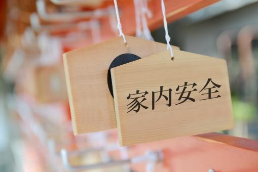 絵馬 神社 祈願 参拝 願い 和 和風 新年 正月 縁起物 縁起 家内安全 家庭 家 安全 冬 木 木目 日本 伝統 家族 ファミリー