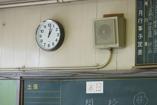兵庫県 兵庫 西宮市 西宮 日本 関西 建物 学校 木造 校舎 木製 school 職員室 先生 会議 時計 掛け時計 時刻 黒板 チョーク 予定 行事 日程 スピーカー 放送 チャイム