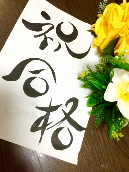 祝 祝い 合格 合格祈願 喜び 花 フラワー 書道 習字 墨 筆 受験生 受験 受験戦争