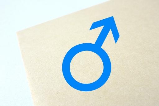 男 男性 男子 おとこ オトコ マーク 記号 サイン 印 目印 man 性別 男女 だんな パートナー 夫 男性限定 分ける 用紙 紙 書く 知らせ お知らせ 男と女 旦那 父親 父 男の子 パパ 彼氏 メンズ メン 男性厳禁 男性用 男性専用