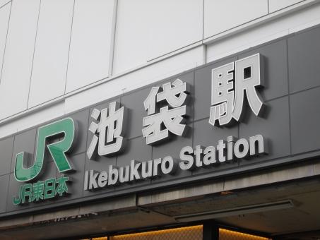 池袋 交通機関 空港 出発 公共的 列車 屋外で 看板 池袋駅 山手線 埼京線 旅行 通勤 通学 買い物 繁華街 上京 いけぶくろ