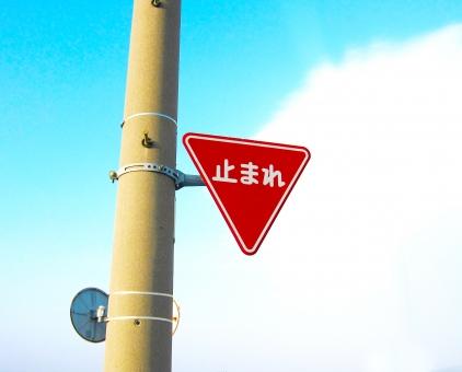 止まれ   交通標識   道路標識   交通安全   交通ルール   道路交通法   法律   自動車   車両   通行   マナー   ルール   一時停止   一旦停止   ストップ   注意   危険   危ない   サイン   表示   逆三角形   赤   白   青   空   屋外   止まれ   交通標識   道路標識   交通安全   交通ルール   道路交通法   法律   自動車   車両   通行   マナー   ルール   一時停止   一旦停止   ストップ   注意   危