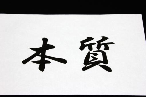 日本語 漢字 言葉 ほんしつ ホンシツ 日本 ニホンゴ カンジ コトバ 根本 性質 要素 Essence ESSENCE essence 大事 重要 本来 根底 JAPAN japan Japan JAPANESE japanese HONSHITSU Honshitsu honshitsu 物事の 本当のところ KANJI