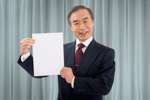 新元号を発表する政治家の写真