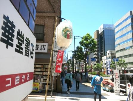 神田 東京 古書店 古本 三崎神社 祭 靖国通り 16 tokyo リサイクル 青空 提灯 看板 book 本 街並 神保町