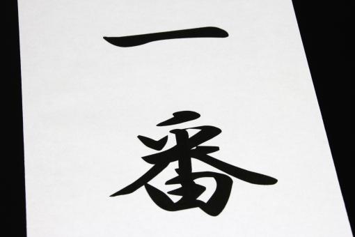 日本語 にほんご ニホンゴ イチバン 日本 いちばん 日本人 言葉 コトバ ことば 外国語 ナンバーワン トップ 最初 漢字 no.1 No.1 No.1 NO.1 なんばーわん KANJI best BEST kanji Best most MOST japan JAPAN japanese