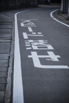 道路標識 スピード落とせ 減速 道路 道 交通安全 交通ルール 安全 車 安全運転