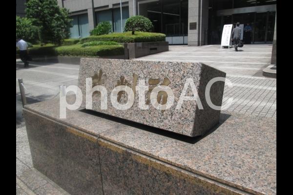 裁判所の写真