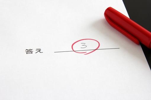 テスト 試験 回答用紙 問題用紙 問題 用紙 答え こたえ アンサー 丸 マル まる 数字 学生 小学生 中学生 高校生 受験 中間テスト 期末テスト 回答 答える 答え合わせ あたる 当たる 合格 正しい 赤ペン 採点 マルをつける