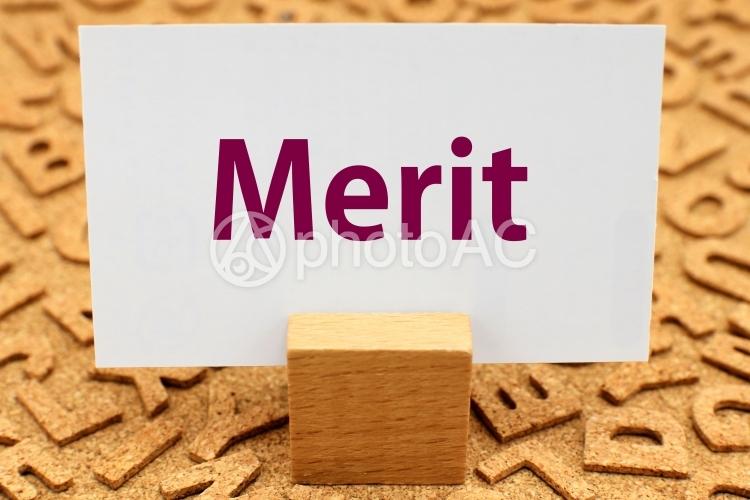 Merit メリットの写真