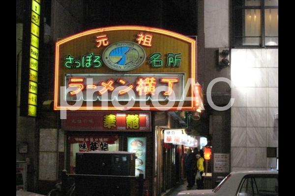 札幌ラーメン横丁の写真