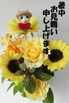 向日葵 ひまわり ヒマワリ 花 夏 黄色 イエロー 花束 暑中お見舞い申し上げます 文字 ネコ 猫 マスコット スイカ 西瓜 ハガキ メッセージカード 植物 フラワー バラ 薔薇 グリーティングカード
