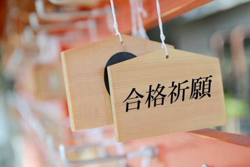 絵馬 神社 祈願 参拝 願い 和 和風 新年 正月 縁起物 縁起合格祈願 合格 受験 試験 テスト 受験生 浪人 浪人生冬 木 木目 日本 伝統