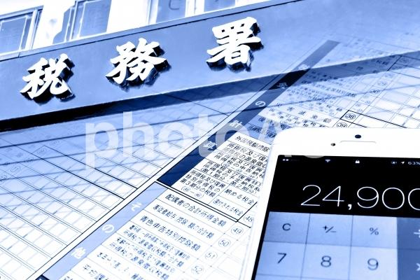 税務署と確定申告2 ブルー背景の写真
