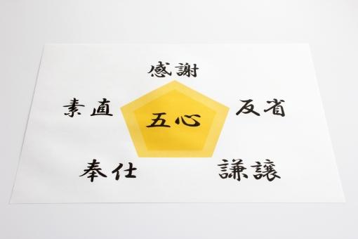 ごしん 5心 5心 ゴシン 日常の五心 心 ココロ こころ 心の在り方 気持ち 感謝 感謝の心 ありがとう 反省 反省の心 すみません 謙譲 謙譲の心 おかげさま 素直 素直な心 はい 奉仕 奉仕の心 私がします 日本人 日本 日本の心 JAPAN japan