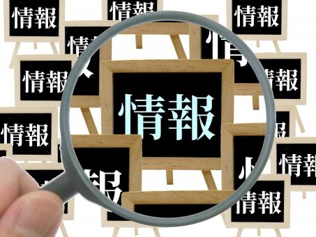 「情報収集 フリーイラスト」の画像検索結果