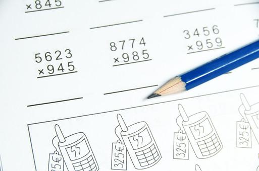 宿題 ドリル 問題 算数 数学 数字 鉛筆 えんぴつ ペン 紙 ノート プリント 学ぶ 学習 教育 勉強 かけ算 掛け算 乗算 学習帳 練習 問題 クエスチョン ワークブック ワーク 学生 学童 小学生 塾 学習塾 教室 クローズアップ 計算 数