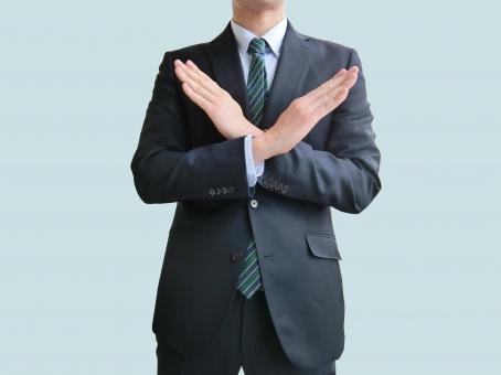 ビジネス ビジネスマン  男性 サラリーマン オフィス スーツ 会社員 ダメ 禁止 無理 お断り 法令遵守 不可能 コンプライアンス 任務 不合格 不採用 バツ 就職活動 就活 就職 プレゼン 嫌い 拒否 否定 × NG ネット インターネット 違反