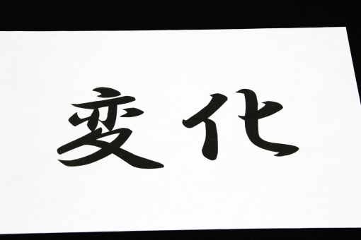へんか ヘンカ change Change CHANGE henka Henka HENKA 漢字 日本語 言葉 KANJI JAPAN KOTOBA チェンジ 変化する 変わる 変える variation VARIATION transformation TRNSFORMATION 性質 状態 考え方 意識 気持ち japanease web 素材
