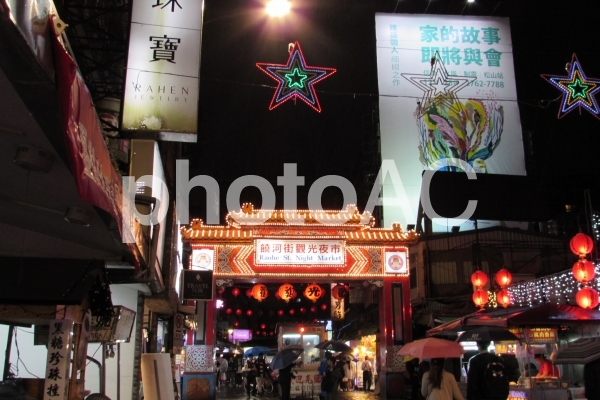 饒河街観光夜市3の写真