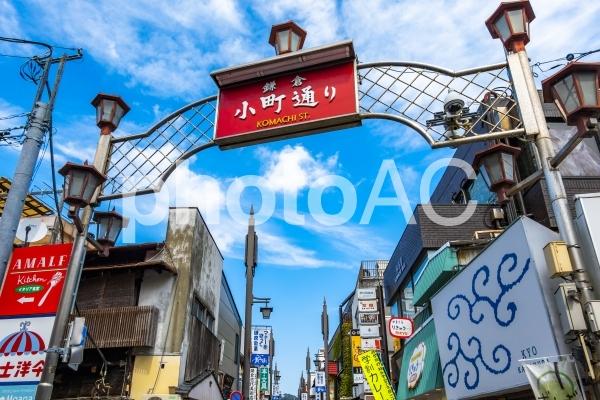 鎌倉 小町通りの写真