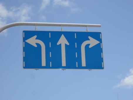 直進 右折 左折 分かれ道 三種類 三つ 矢印 方向 方向性 示す 指示器 曲がる まっすぐ 進む 看板 標識 道 道路 青 白 空 青空 正しい 曲がる 自動車 車 進路 分かれる 選択 決める 交通 選ぶ 別れる 別れ道 方角 決別 車線 三車線
