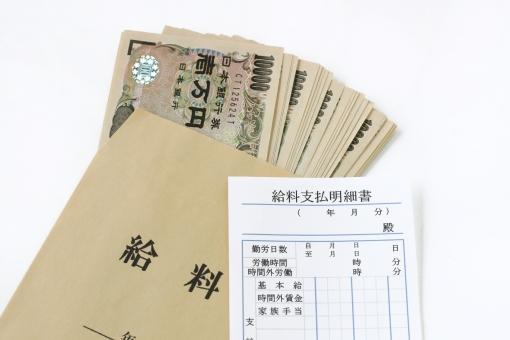 給料の写真素材|写真素材なら「写真AC」無料(フリー)ダウンロードOK