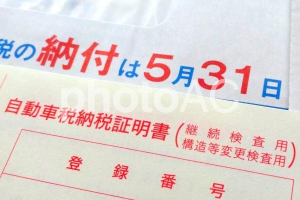 自動車税 - No: 1601257|写真素材なら「写真AC」無料(フリー ...