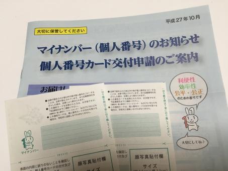 マイナンバー 個人カード 申請書 身分証明書 税金 税制 国税 背番号 確定申告 保険 マイナちゃん 個人番号
