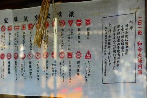 浮気 神社 供養 神 弓削