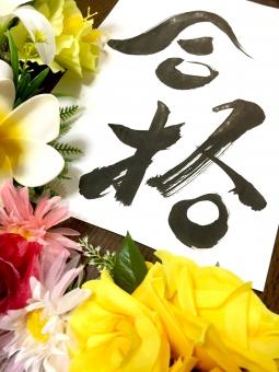 合格 受験生 受験 予備校生 学生 試験 フラワー 春 花 筆 墨 習字 書道 3月 三月