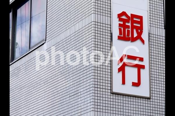 銀行の看板(2)の写真