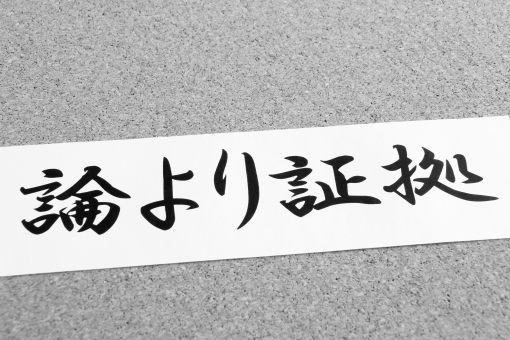 論より証拠 論 証拠 示す 物事 事実 証明 説明 納得 説得 背景 素材 背景素材 壁紙 言葉 ことば 格言 名言 ことわざ 故事 日本語 判断 判定 裁判 論じる データ 情報 実証 記録 客観的