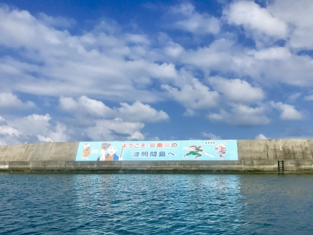 波照間港の写真
