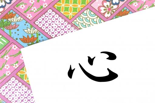 こころ ココロ 心 信念 ハート 気持ち きもち 好き キモチ 優しさ やさしい love 和 和風 日本語 漢字 字 字体 文字 習字 筆文字 筆ペン 筆書き 古風 心理 心の中 心が折れる 折れない心 精神 精神力 ガマン 我慢 がまん 変化 感情 嫌い 告白 信じる 伝える 優しい 美しい 情景 和む 和紙 折紙 折り紙 和柄 伝達 会話 分かり合う 喧嘩 けんか ケンカ 通じ合う 通う 心が広い 心が痛い 心が弱い 弱い心 強い心 強心臓 貫く 見抜く 本心 真心 まごころ