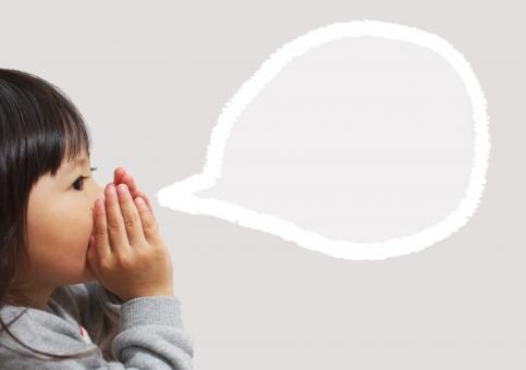 内緒話 こそこそ コソコソ 女児 幼児 子ども 子供 日本人 メッセージ 吹出し 一言 おーい 呼ぶ 少女 女の子