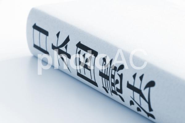 日本国憲法 青の写真