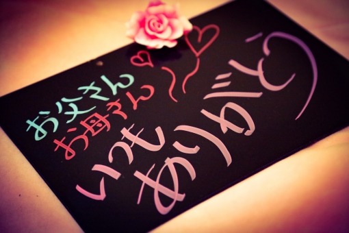 お父さん お母さん 両親 感謝 ことば 看板 言葉 かわいい 花 色 青 ピンク 赤 バラ 勤労 父の日 母の日 父 母 子供 手紙