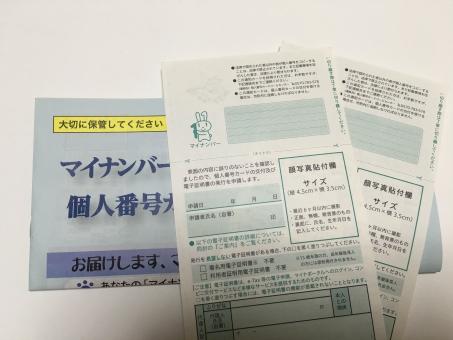 マイナンバー 申請 個人カード 税制 新制度 会社 法律 ビジネス 申請書 身分証明書 カード 背番号 住民基本台帳