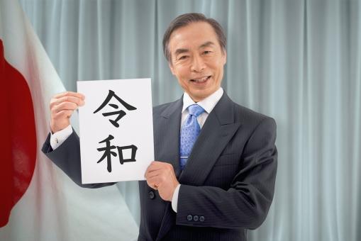 新元号「令和」を発表する政治家2の写真