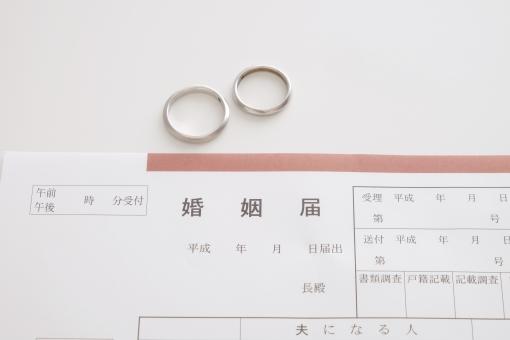 婚姻届 結婚 結婚指輪 指輪 リング 書類 ウエディング 婚約 ブライダル イメージ 籍 幸せ 届出 入籍 入籍届 入籍手続き 結婚手続き 用紙 紙