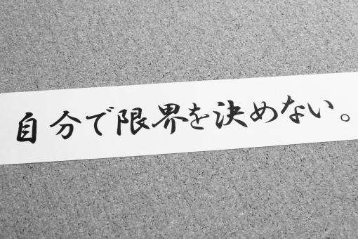 自分で限界を決めない 自分 自己 限界 目標設定 行動 努力 継続 ゴール設定 レベル スキル 勉強 学習 試験 受験 仕事 ビジネス 成果 結果 背景 素材 壁紙 日本語 言葉 格言 名言 ことわざ 故事 挑戦 チャレンジ