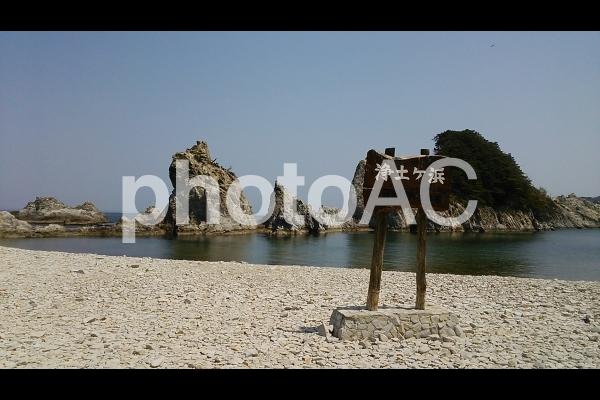 浄土ヶ浜の写真