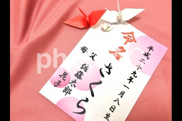 命名書 ピンク 女の子「さくら」(鶴あり/ヨコ)の写真