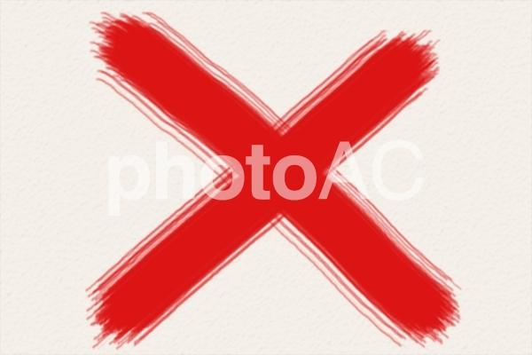 赤いバツ印の写真