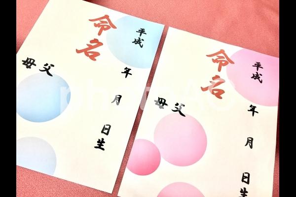 素材 命名書 ブルー(男の子向け) ピンク(女の子向け) ナナメの写真