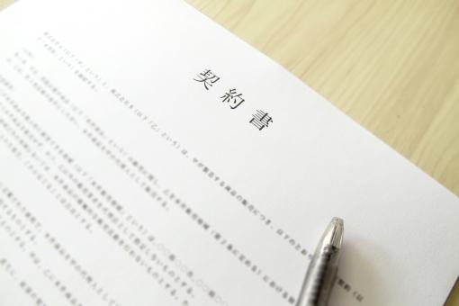 契約の写真素材|写真素材なら「写真AC」無料(フリー)ダウンロードOK